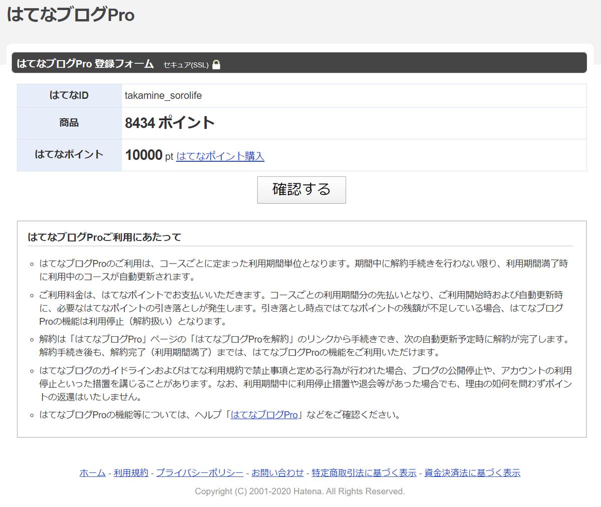 f:id:takamine_sorolife:20200401173341p:plain
