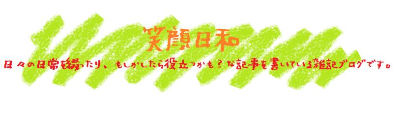 f:id:takamine_sorolife:20200402203232p:plain