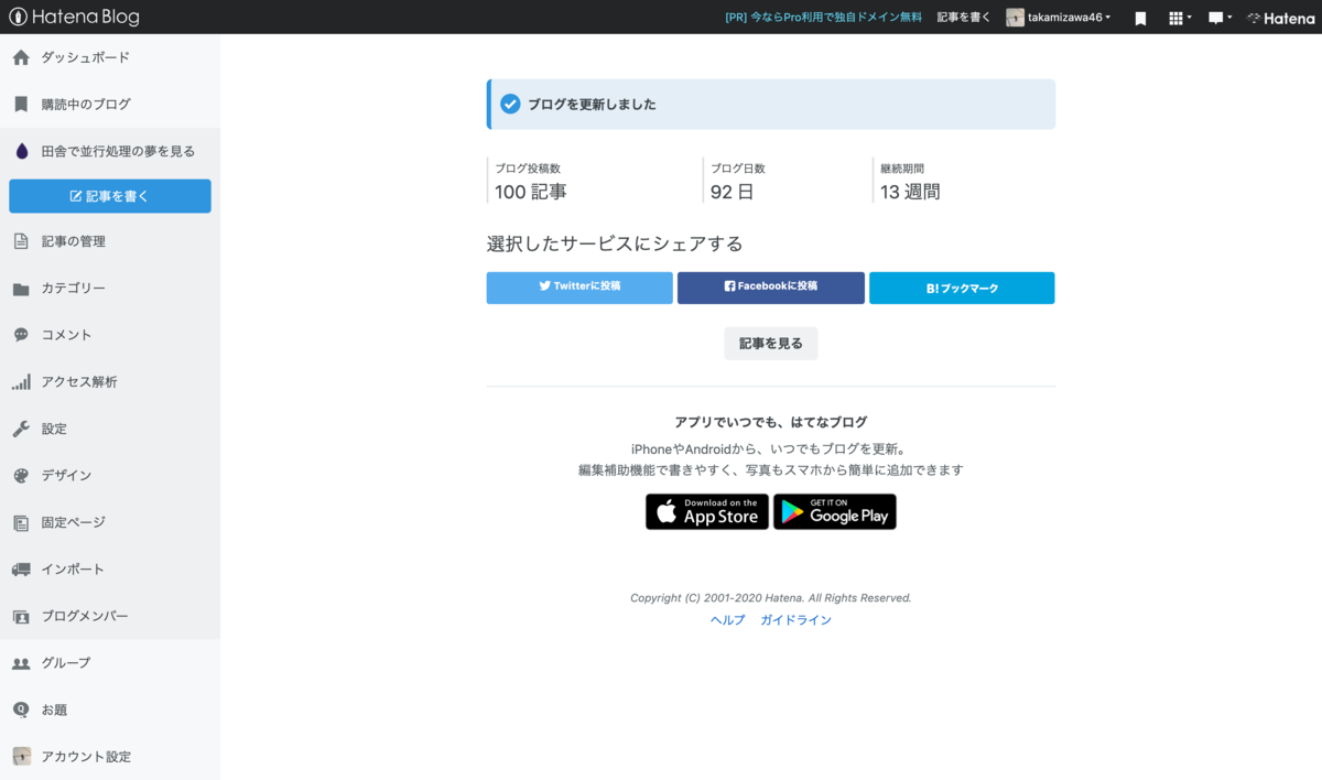 f:id:takamizawa46:20200413225135p:plain