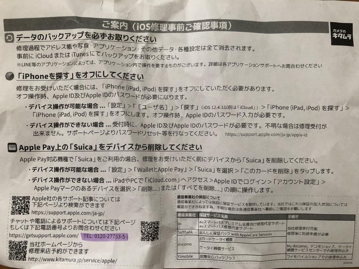 f:id:takamizawa46:20200819094203j:plain:w500