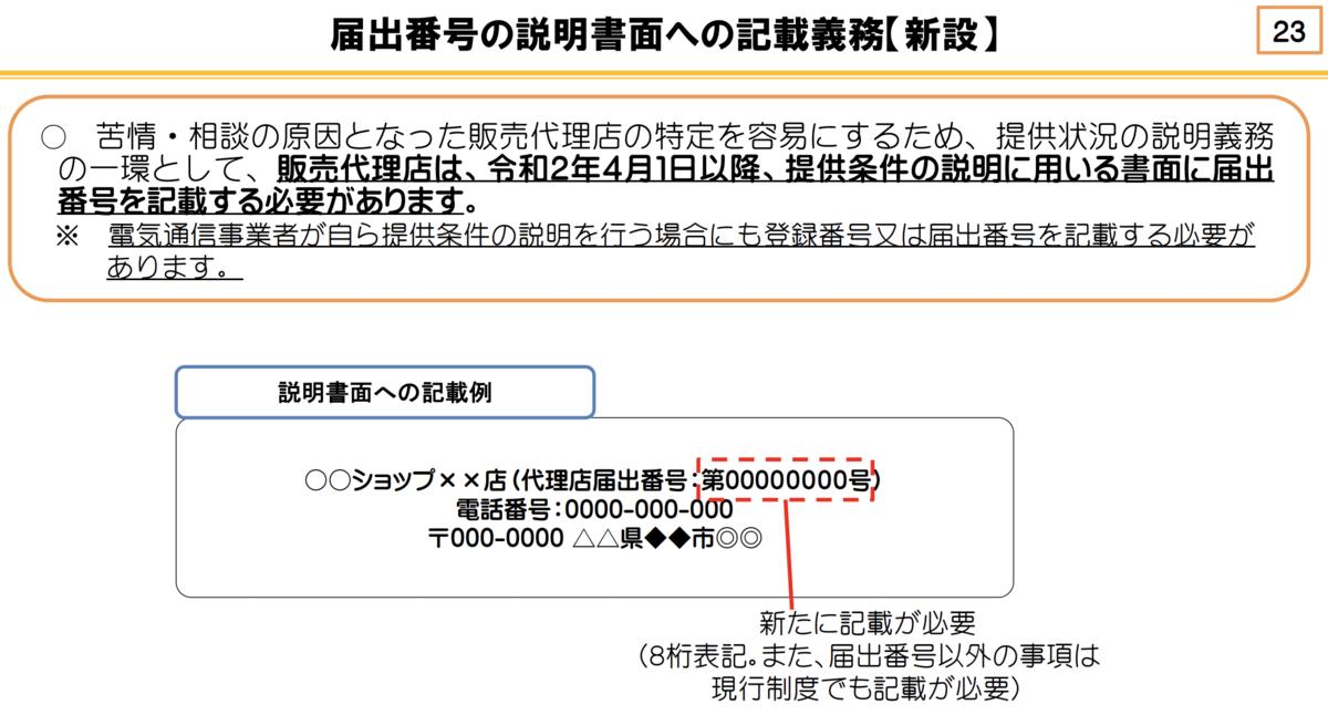 f:id:takamizawa46:20210917091536p:plain