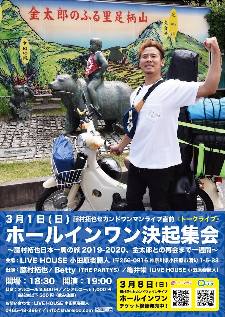f:id:takamurablog:20200301233400j:image
