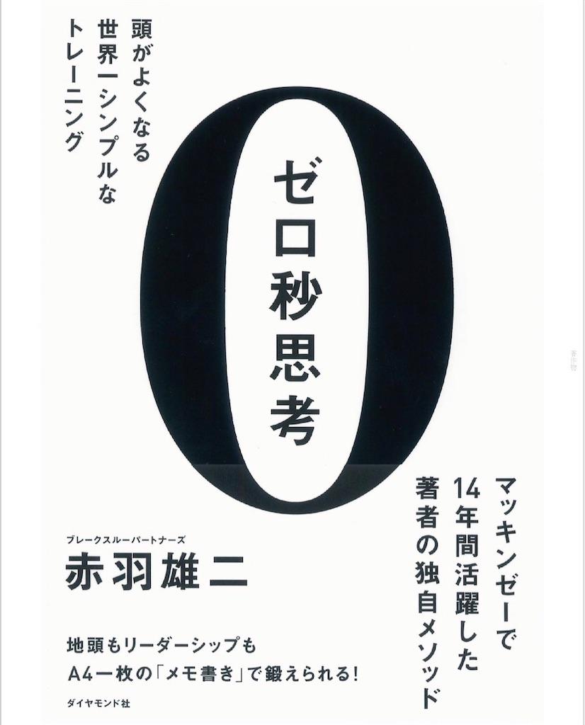 f:id:takamurablog:20200305223141j:image