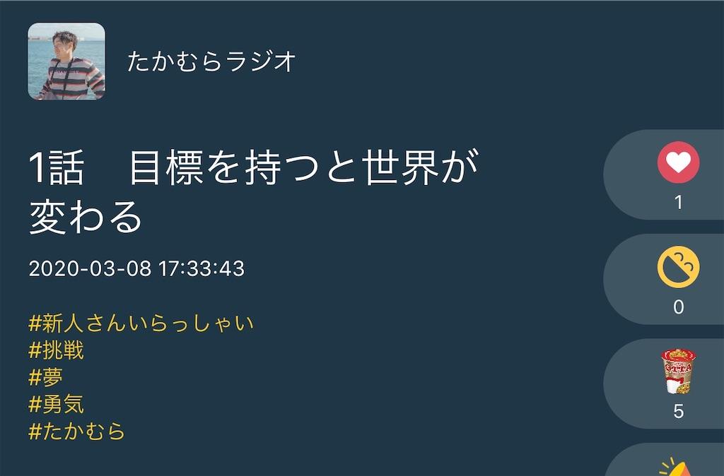 f:id:takamurablog:20200308220659j:image