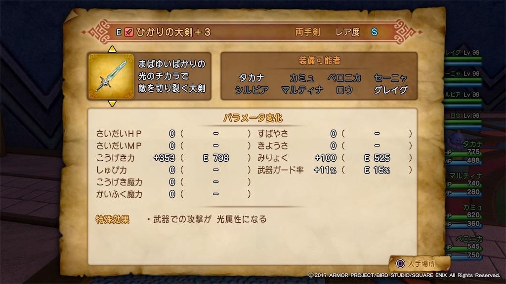 f:id:takana_encount:20170827171716j:image