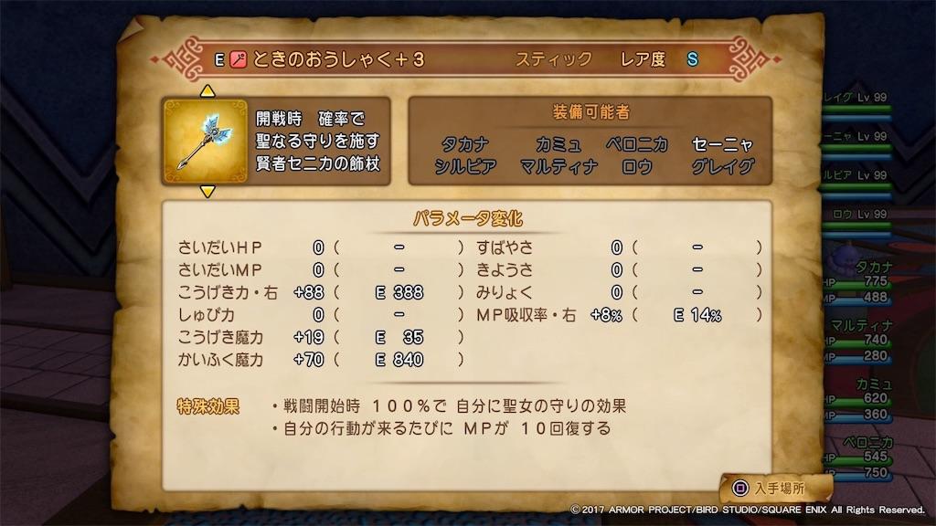 f:id:takana_encount:20170827172009j:image