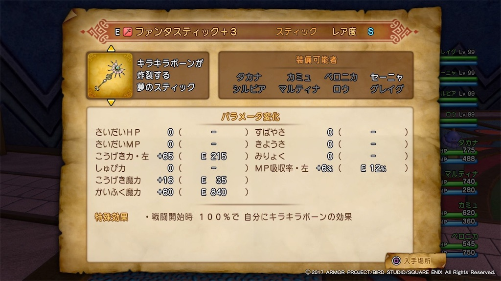f:id:takana_encount:20170827172032j:image