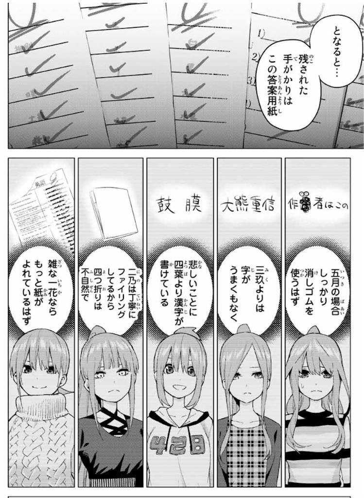 f:id:takana_encount:20180425224626j:image