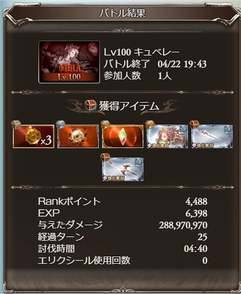 f:id:takanashi15:20190423202601j:image