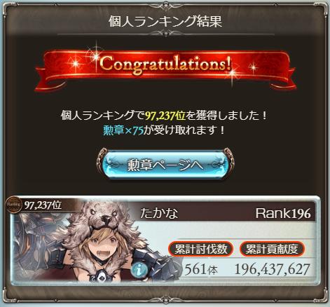 f:id:takanashi15:20190526112813p:plain