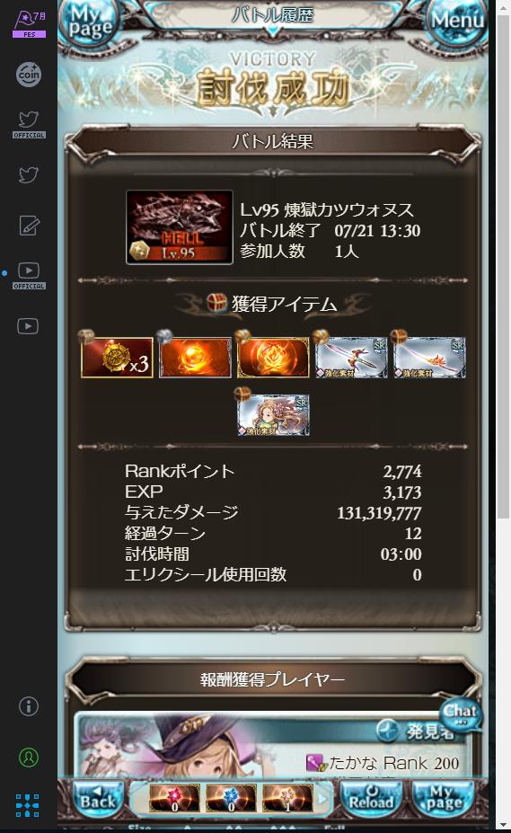 f:id:takanashi15:20190721143320p:plain