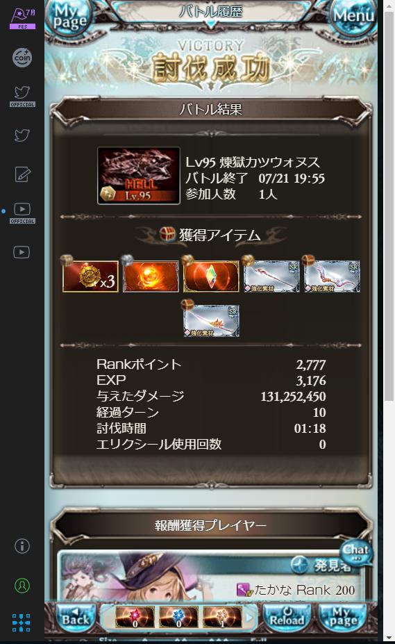 f:id:takanashi15:20190721200505p:plain