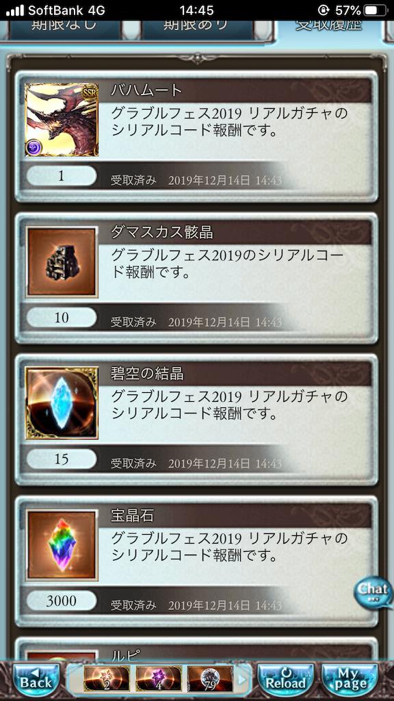 f:id:takanashi15:20191216211434p:image