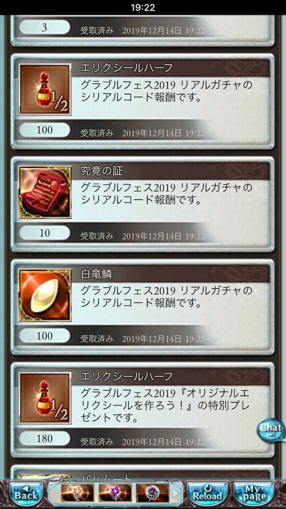 f:id:takanashi15:20191216211443p:image