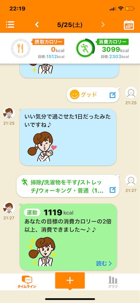 f:id:takanashi_itsuki:20190525221959p:image