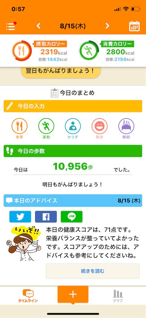 f:id:takanashi_itsuki:20190816010124p:image