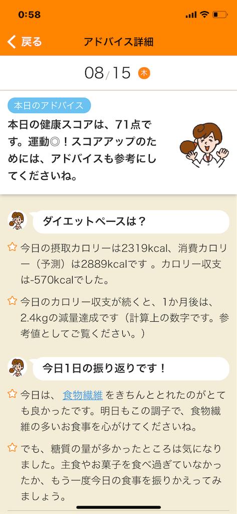 f:id:takanashi_itsuki:20190816010138p:image