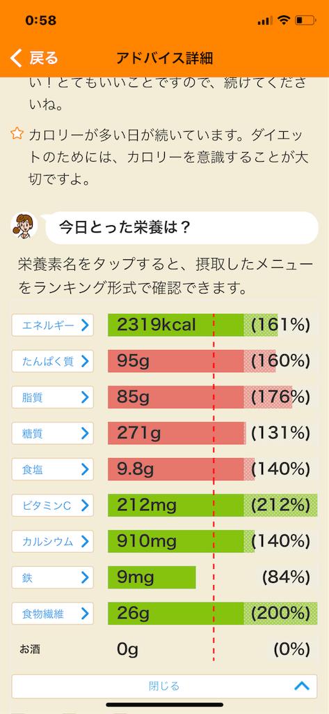 f:id:takanashi_itsuki:20190816010154p:image