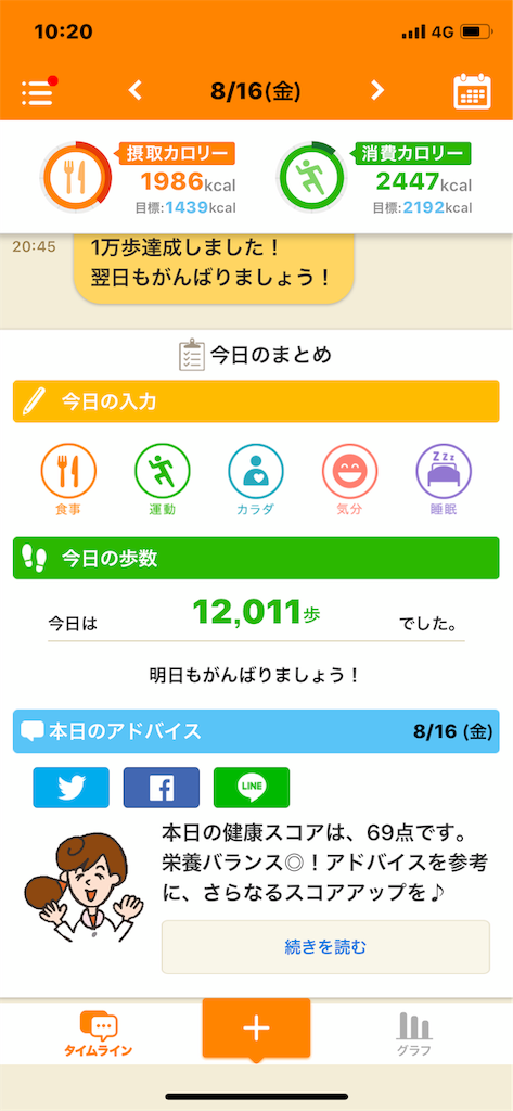 f:id:takanashi_itsuki:20190817102213p:image
