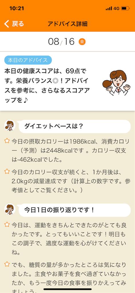 f:id:takanashi_itsuki:20190817102236p:image