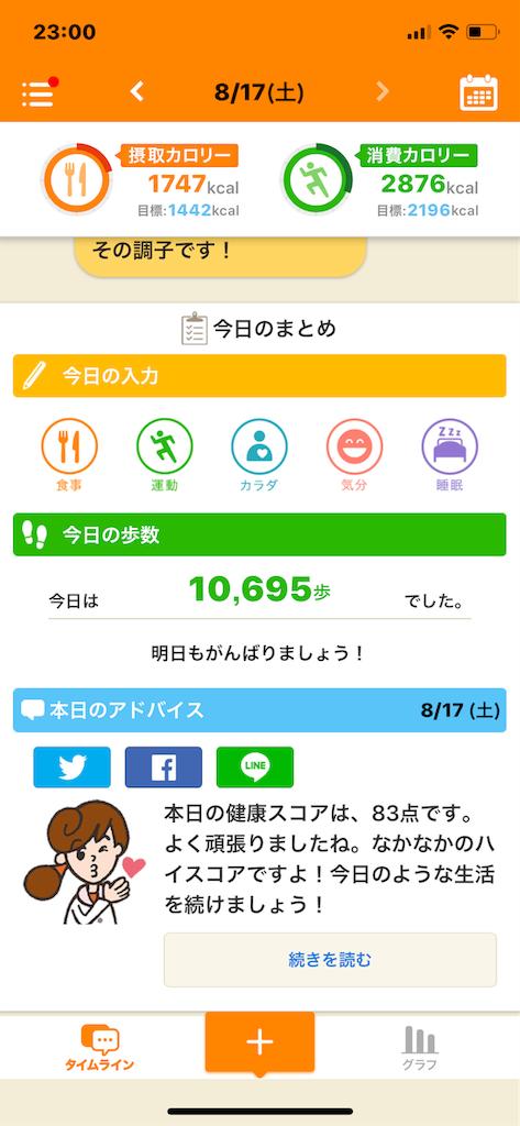 f:id:takanashi_itsuki:20190817230135p:image