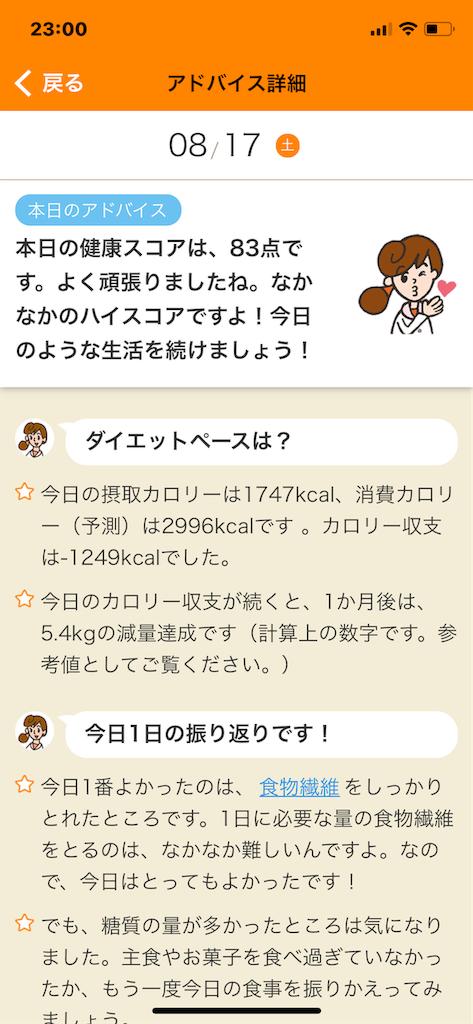 f:id:takanashi_itsuki:20190817230145p:image