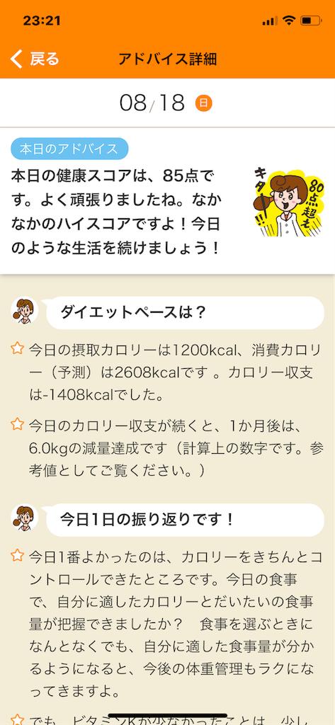 f:id:takanashi_itsuki:20190818232310p:image