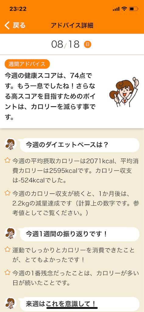 f:id:takanashi_itsuki:20190818232430p:image