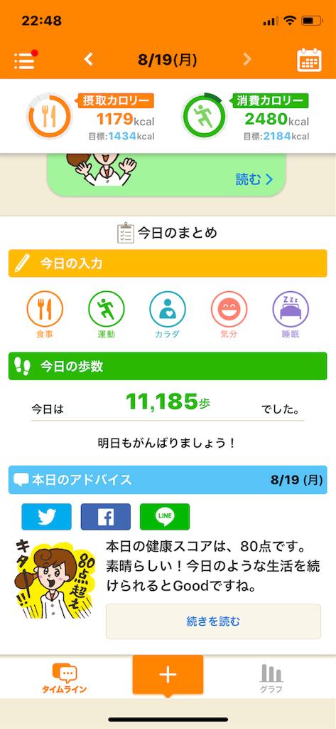 f:id:takanashi_itsuki:20190819224943p:image