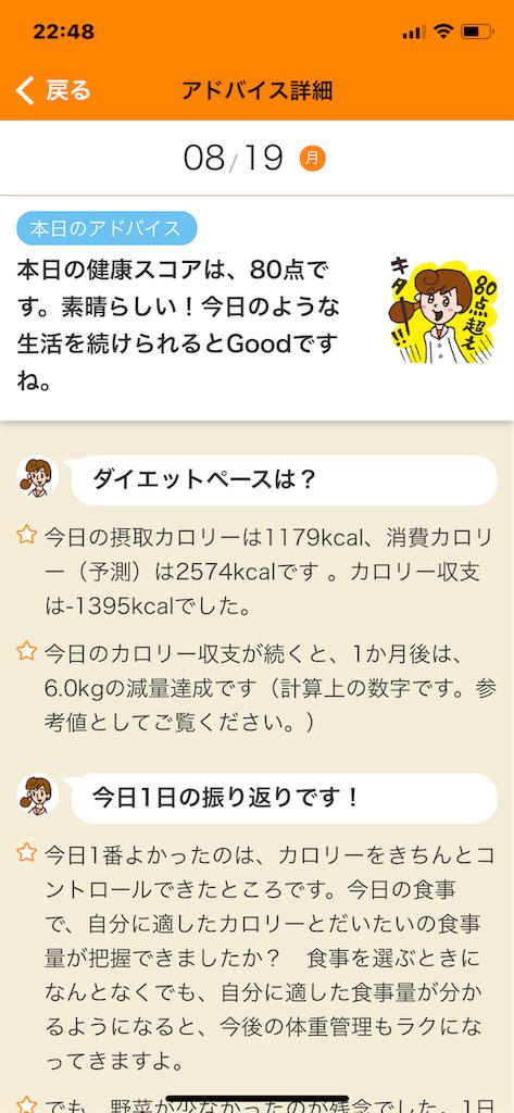 f:id:takanashi_itsuki:20190819225331p:image