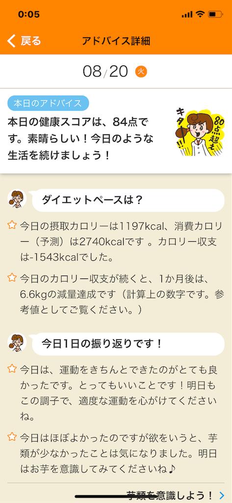 f:id:takanashi_itsuki:20190821001120p:image