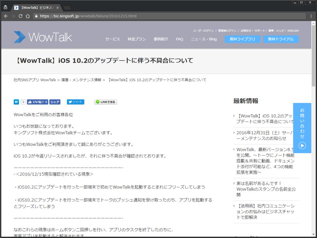 f:id:takanashi_watch:20161215164450p:plain:w400