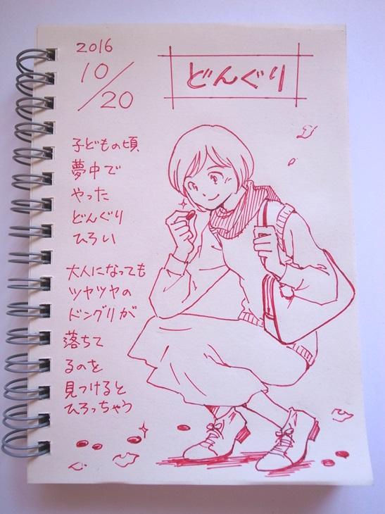 f:id:takanimayumi:20161020123814j:plain