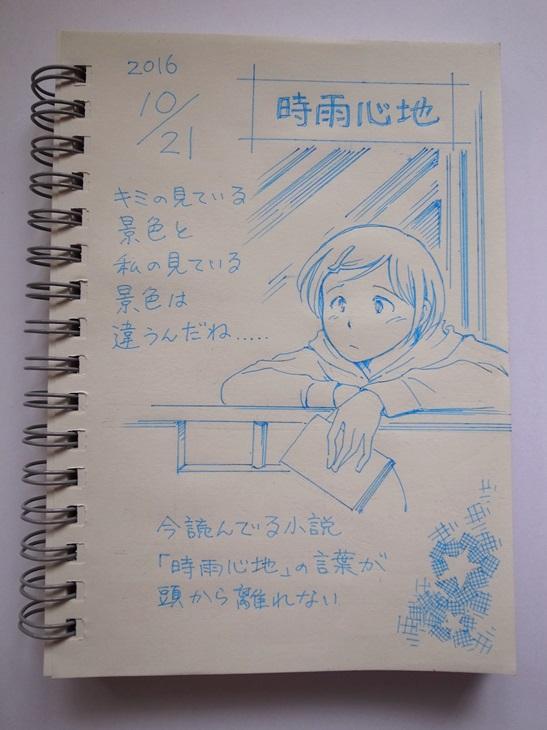 f:id:takanimayumi:20161021153802j:plain