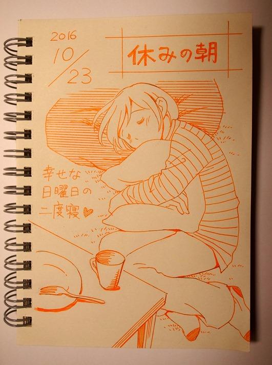 f:id:takanimayumi:20161023212225j:plain