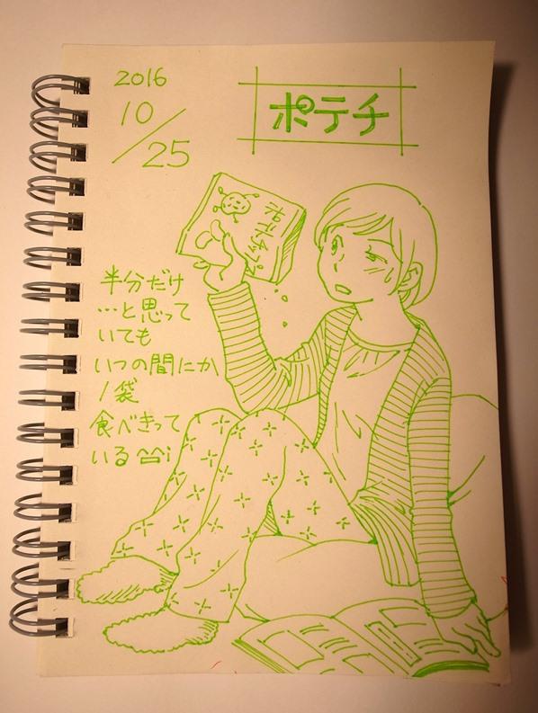 f:id:takanimayumi:20161025163112j:plain