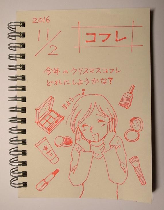 f:id:takanimayumi:20161102203011j:plain