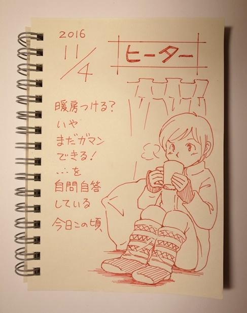 f:id:takanimayumi:20161104202233j:plain