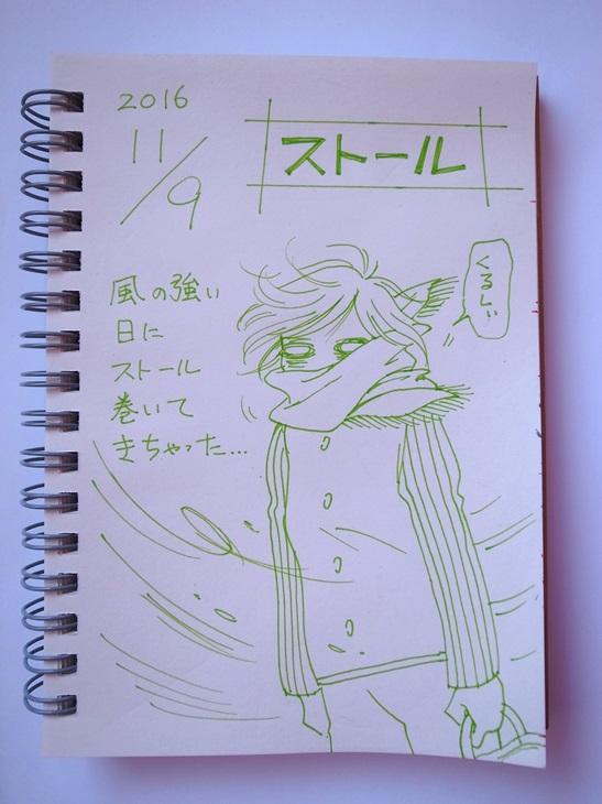 f:id:takanimayumi:20161109131414j:plain