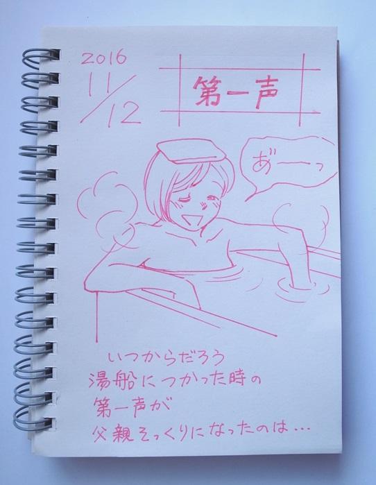 f:id:takanimayumi:20161113090242j:plain