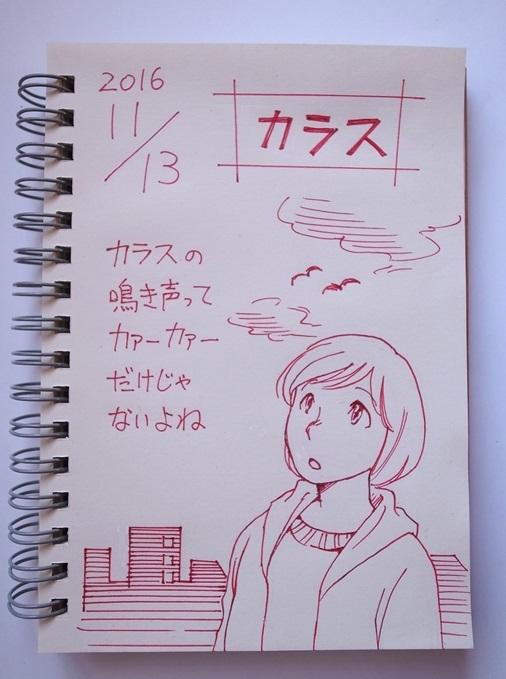 f:id:takanimayumi:20161113131519j:plain