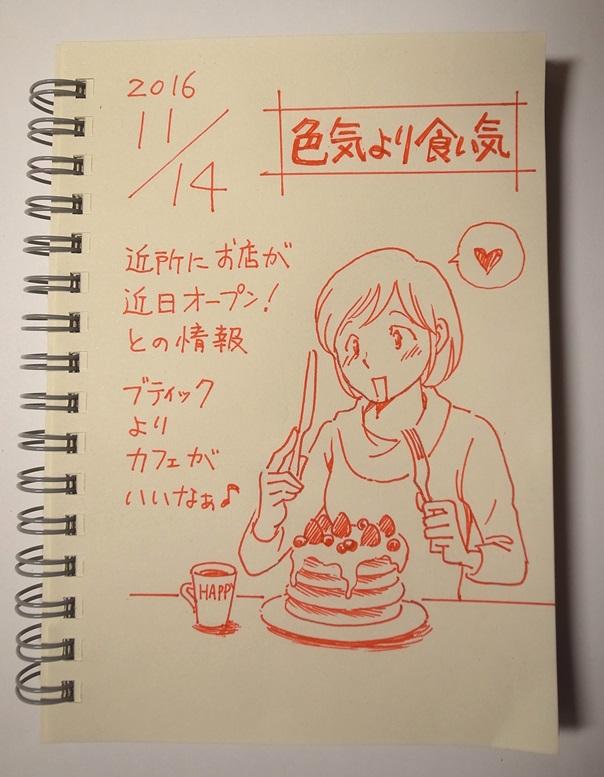f:id:takanimayumi:20161114212346j:plain