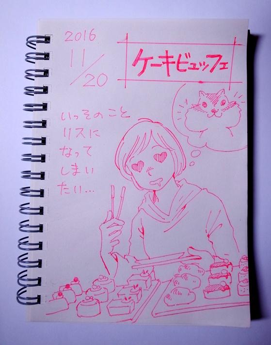 f:id:takanimayumi:20161120222019j:plain