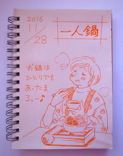 f:id:takanimayumi:20161129114452j:plain