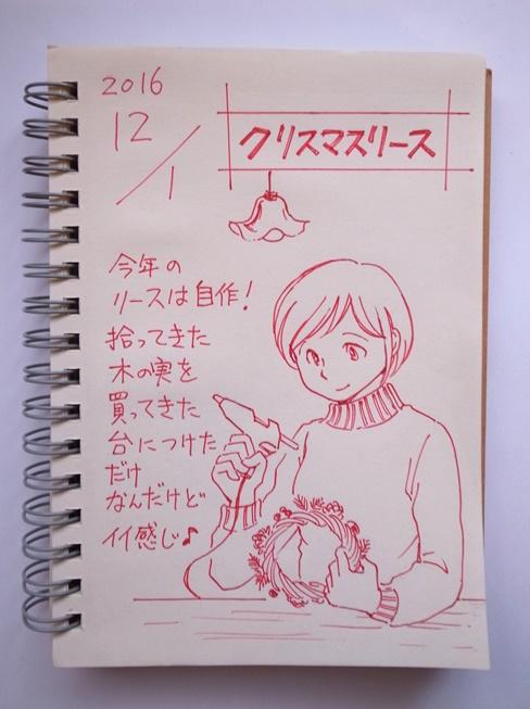 f:id:takanimayumi:20161201161826j:plain