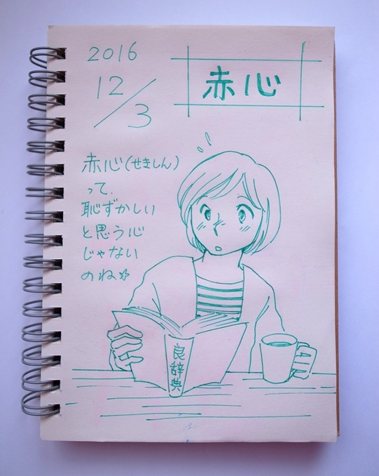 f:id:takanimayumi:20161203093333j:plain