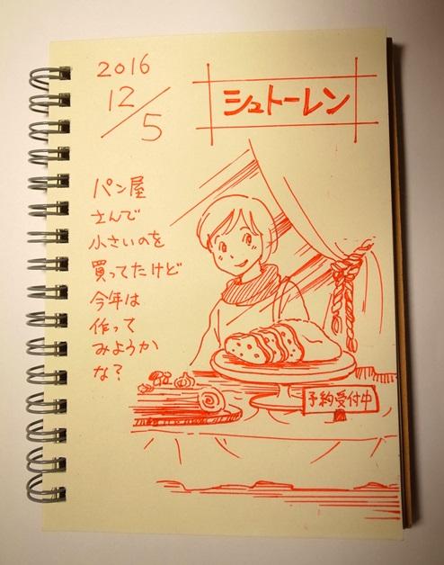 f:id:takanimayumi:20161205221249j:plain