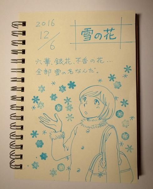 f:id:takanimayumi:20161206171307j:plain