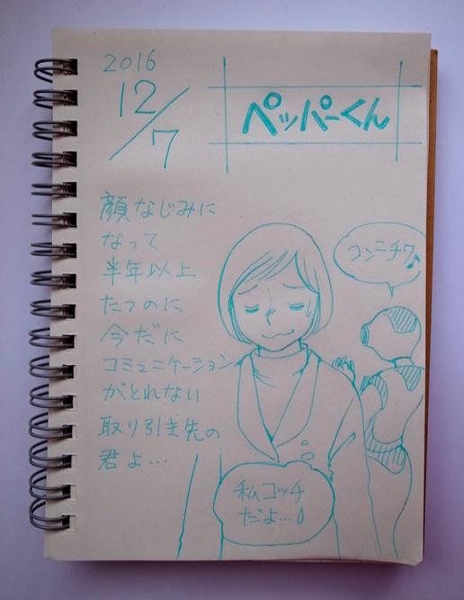 f:id:takanimayumi:20161207141442j:plain