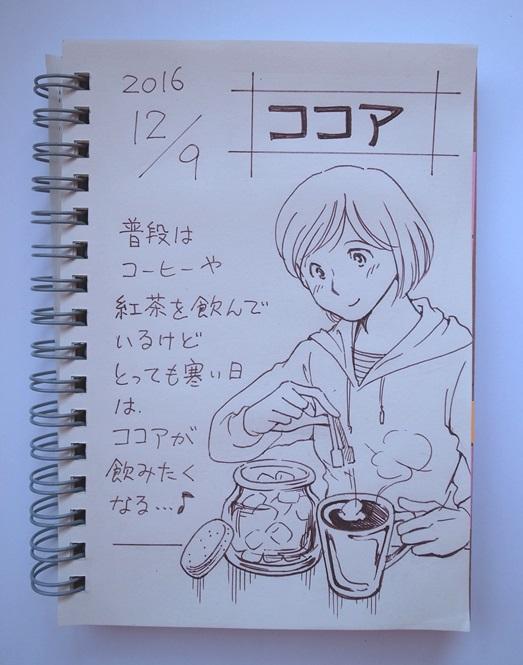 f:id:takanimayumi:20161209090148j:plain
